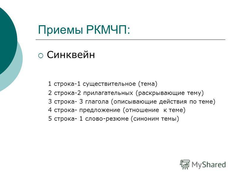 Приемы РКМЧП: Синквейн 1 строка-1 существительное (тема) 2 строка-2 прилагательных (раскрывающие тему) 3 строка- 3 глагола (описывающие действия по теме) 4 строка- предложение (отношение к теме) 5 строка- 1 слово-резюме (синоним темы)