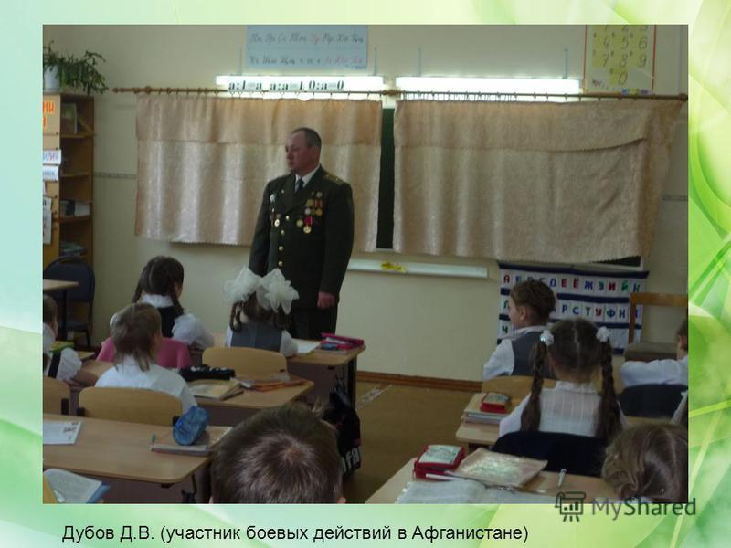 Дубов Д.В. (участник боевых действий в Афганистане)