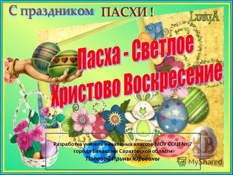 Разработка учителя начальных классов МОУ СОШ 7 города Балашова Саратовской области Поповой Ирины Юрьевны