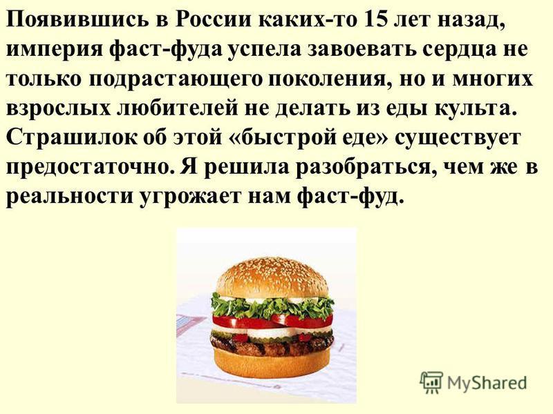 Появившись в России каких-то 15 лет назад, империя фаст-фуда успела завоевать сердца не только подрастающего поколения, но и многих взрослых любителей не делать из еды культа. Страшилок об этой «быстрой еде» существует предостаточно. Я решила разобра