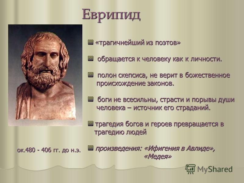 Еврипид «трагичнейший из поэтов» «трагичнейший из поэтов» обращается к человеку как к личности. обращается к человеку как к личности. полон скапсиса, не верит в божественное происхождение законов. полон скапсиса, не верит в божественное происхождение
