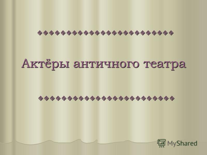 Актёры античного театра