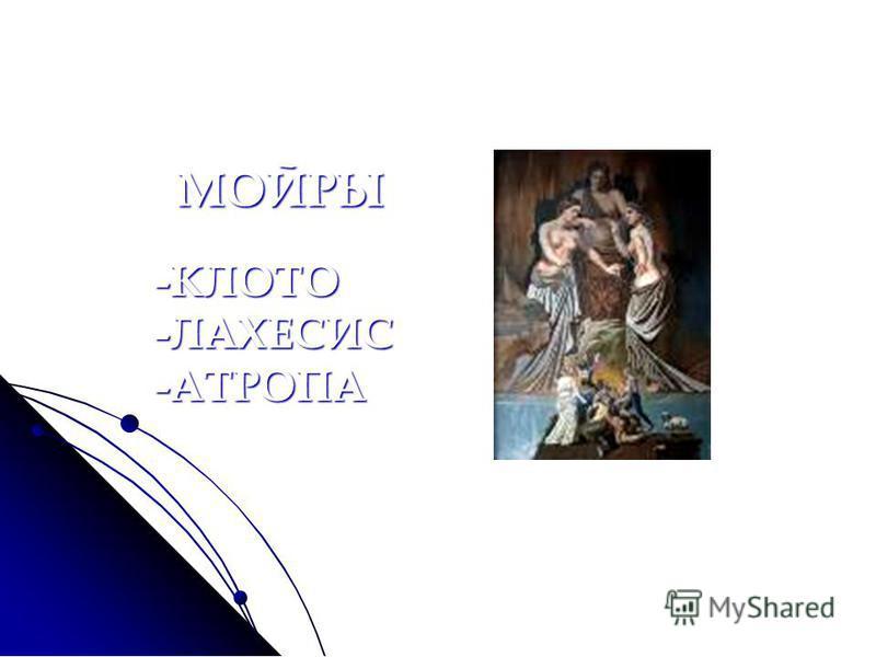 МОЙРЫ -КЛОТО -ЛАХЕСИС -АТРОПА -КЛОТО -ЛАХЕСИС -АТРОПА