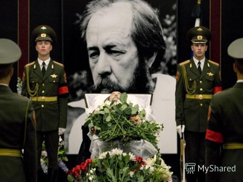 Писатель Александр Солженицын скончался 4 августа прошлого года в Москве на 90- м году жизни. На протяжении нескольких десятилетий имя Солженицына можно было произносить только шепотом, а его главную книгу,