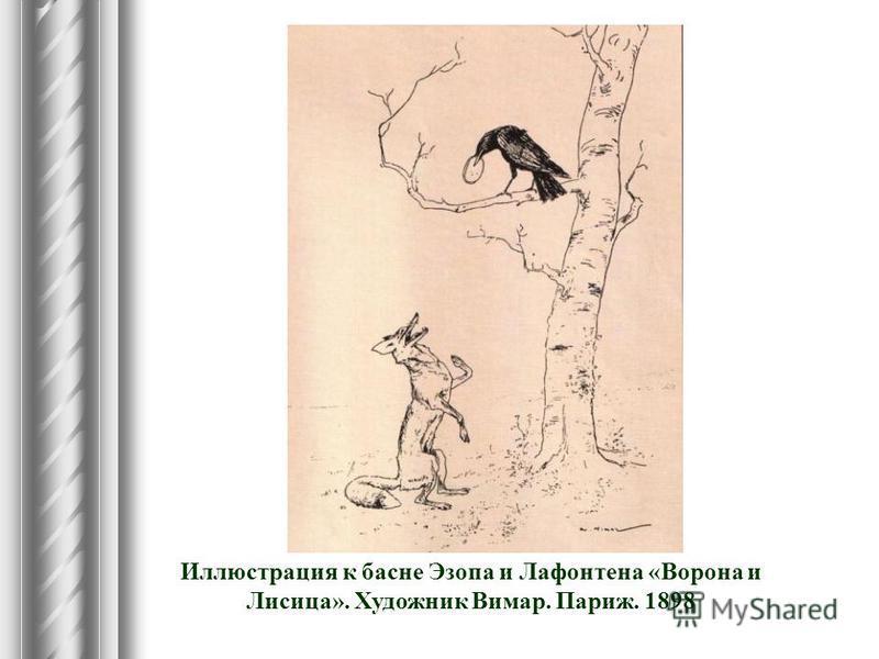 Иллюстрация к басне Эзопа и Лафонтена «Ворона и Лисица». Художник Вимар. Париж. 1898