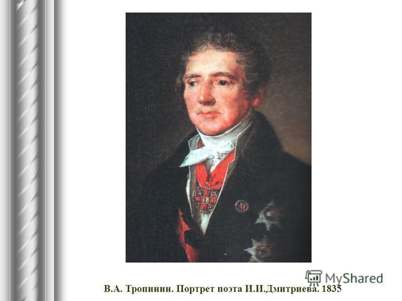 В.А. Тропинин. Портрет поэта И.И.Дмитриева. 1835