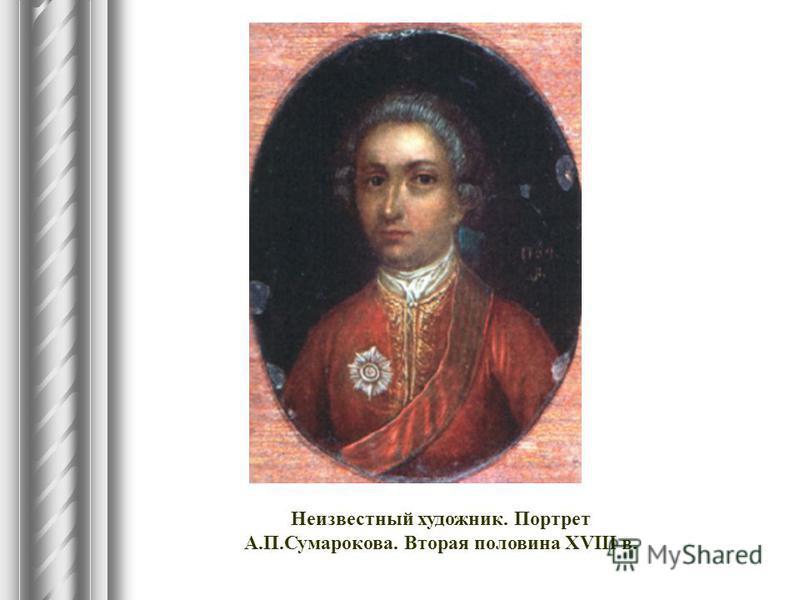 Неизвестный художник. Портрет А.П.Сумарокова. Вторая половина XVIII в.