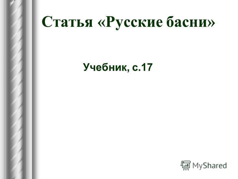 Статья «Русские басни» Учебник, с.17