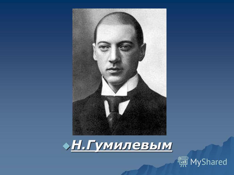Н.Гумилевым Н.Гумилевым