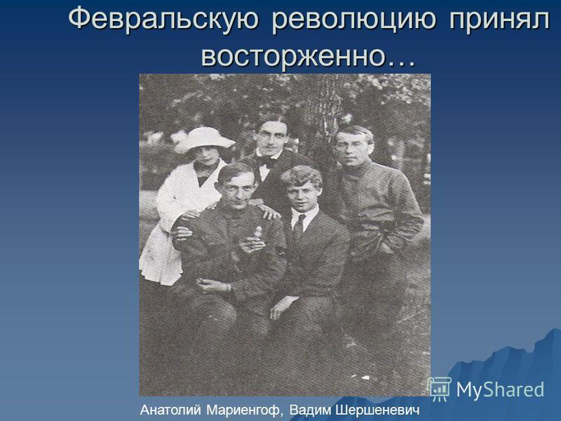 Февральскую революцию принял восторженно… Анатолий Мариенгоф, Вадим Шершеневич