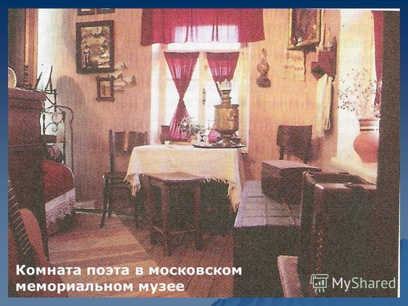 . Комната поэта в московском мемориальном музее
