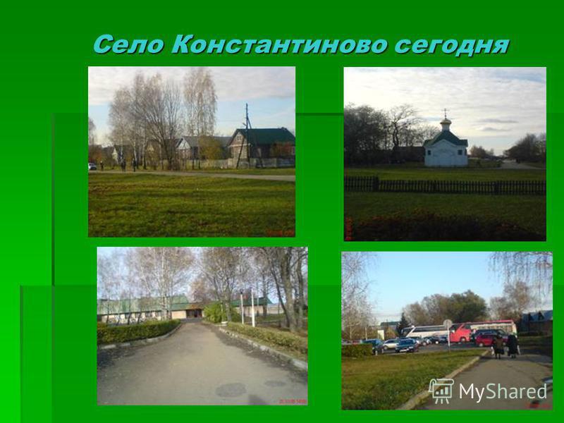 Село Константиново сегодня Село Константиново сегодня