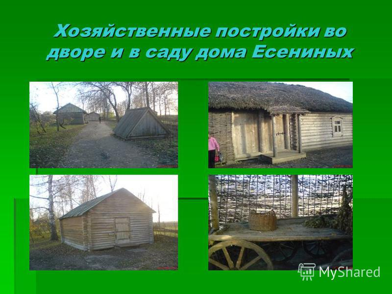Хозяйственные постройки во дворе и в саду дома Есениных