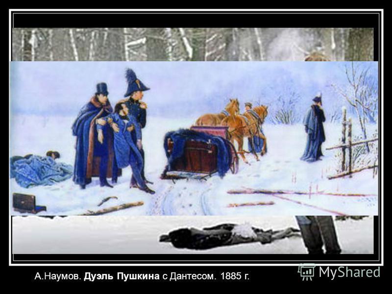 А.Наумов. Дуэль Пушкина с Дантесом. 1885 г.