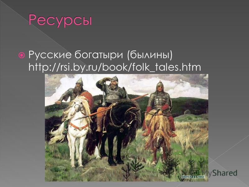 Русские богатыри (былины) http://rsi.by.ru/book/folk_tales.htm