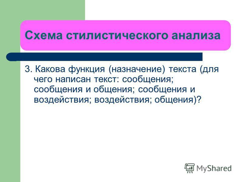 3. Какова функция (назначение) текста (для чего написан текст: сообщения; сообщения и общения; сообщения и воздействия; воздействия; общения)?