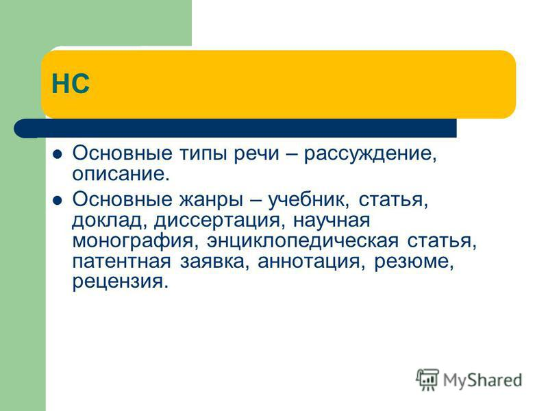 Презентация на тему Стилистический анализ Громова В И к ф н  8 НС