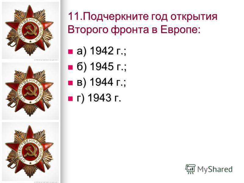 11. Подчеркните год открытия Второго фронта в Европе: а) 1942 г.; а) 1942 г.; б) 1945 г.; б) 1945 г.; в) 1944 г.; в) 1944 г.; г) 1943 г. г) 1943 г.