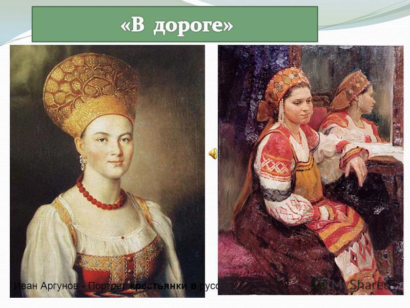 Иван Аргунов - Портрет крестьянки в русском костюме 1784