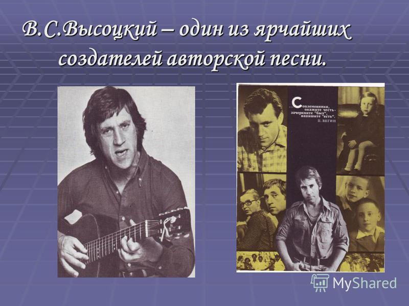 В.С.Высоцкий – один из ярчайших создателей авторской песни.