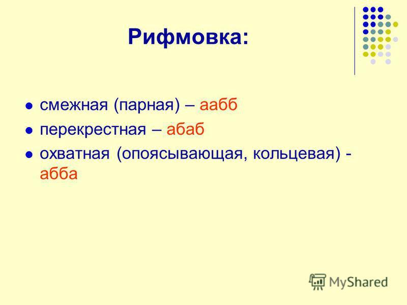 Рифмовка: смежная (парная) – аабб перекрестная – абаб охватная (опоясывающая, кольцевая) - абба