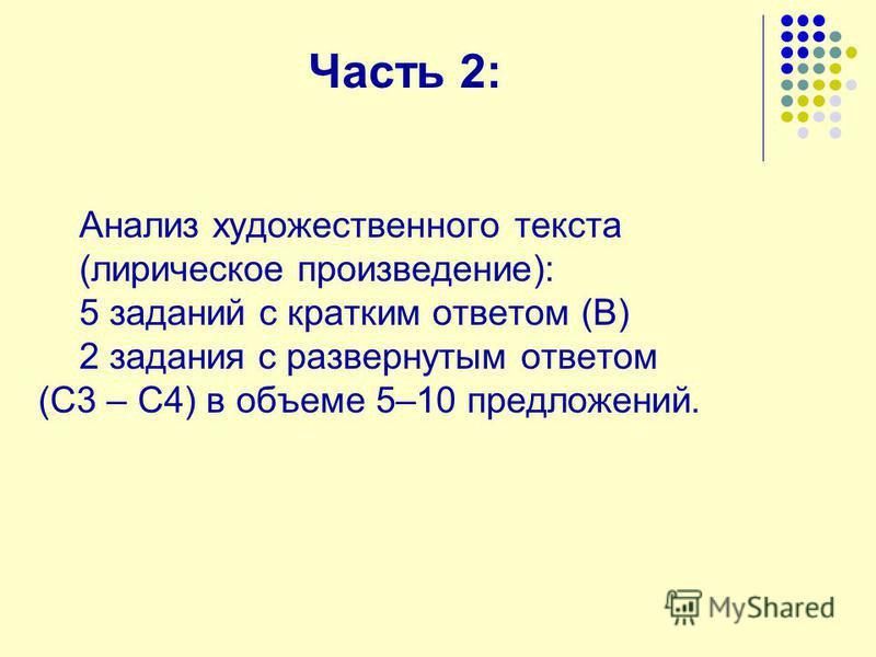Часть 2: Анализ художественного текста (лирическое произведение): 5 заданий с кратким ответом (В) 2 задания с развернутым ответом (С3 – С4) в объеме 5–10 предложений.