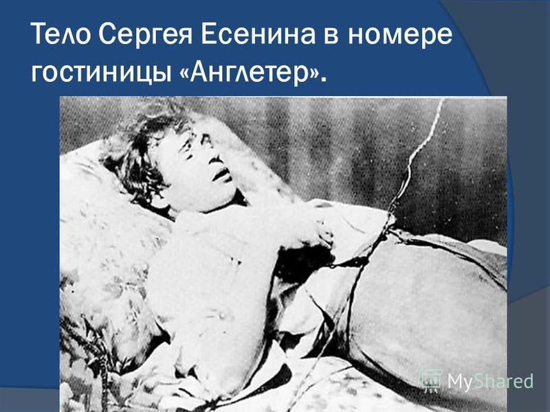 Тело Сергея Есенина в номере гостиницы «Англетер».