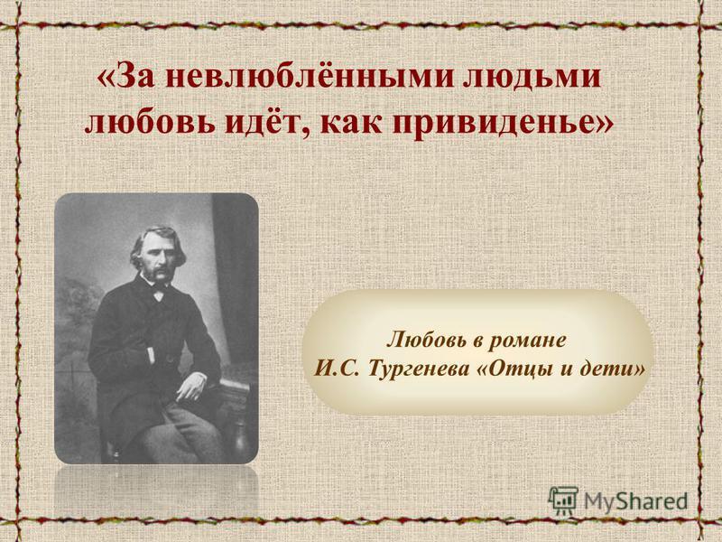 «За невлюблёнными людьми любовь идёт, как привидение» Любовь в романе И.С. Тургенева «Отцы и дети»