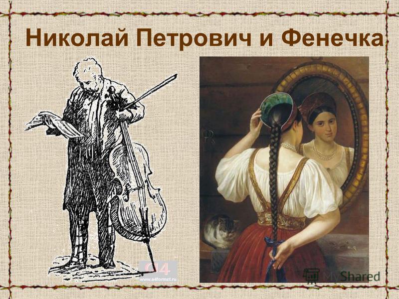Николай Петрович и Фенечка