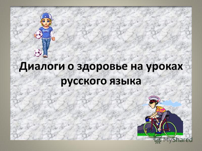 Диалоги о здоровье на уроках русского языка