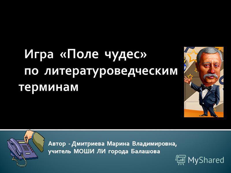 Автор - Дмитриева Марина Владимировна, учитель МОШИ ЛИ города Балашова