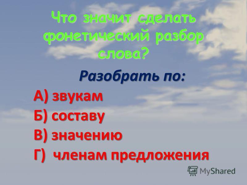 Ответ: «Г».