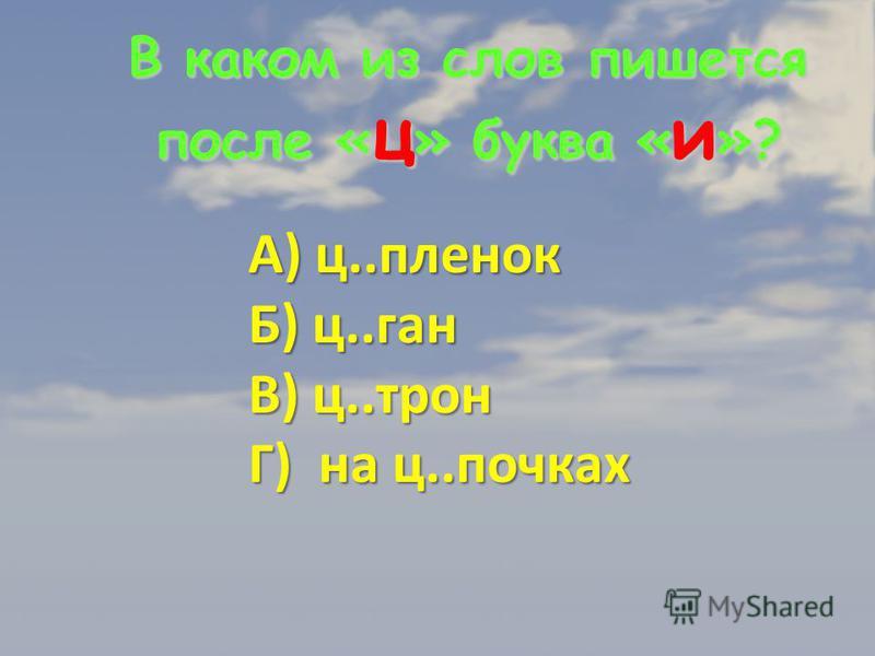 Ответ: «Г»