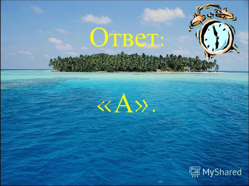 Как изменяются наречия? А) не изменяются Б) по падежам В) по числам Г) по временам