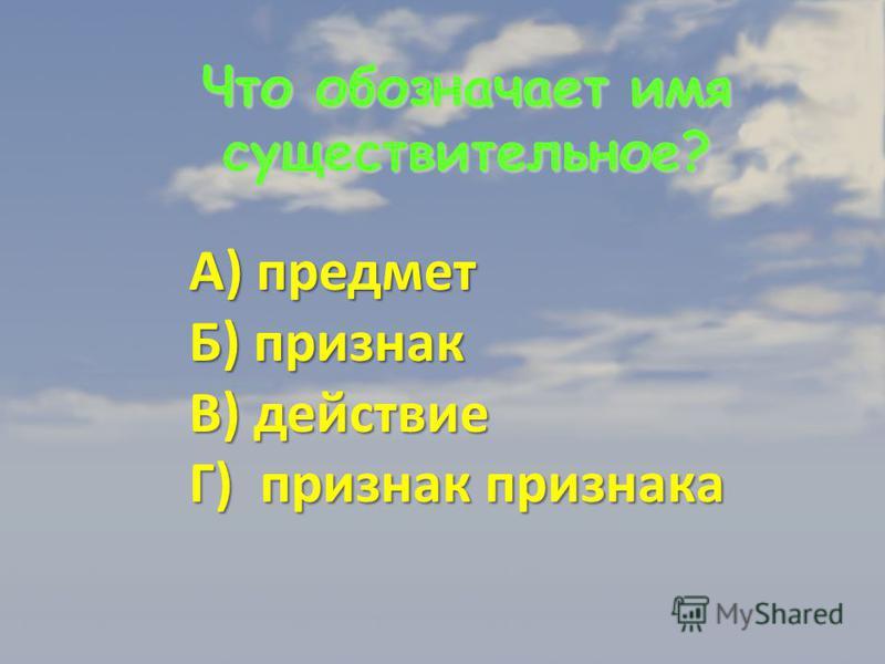 Ответ: «В».