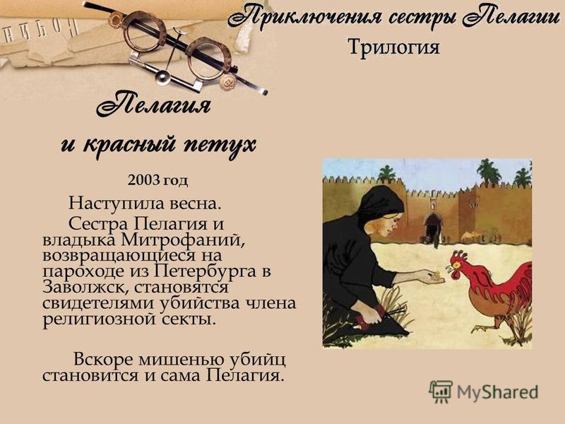 Наступила весна. Сестра Пелагия и владыка Митрофаний, возвращающиеся на пароходе из Петербурга в Заволжск, становятся свидетелями убийства члена религиозной секты. Вскоре мишенью убийц становится и сама Пелагия. 2003 год