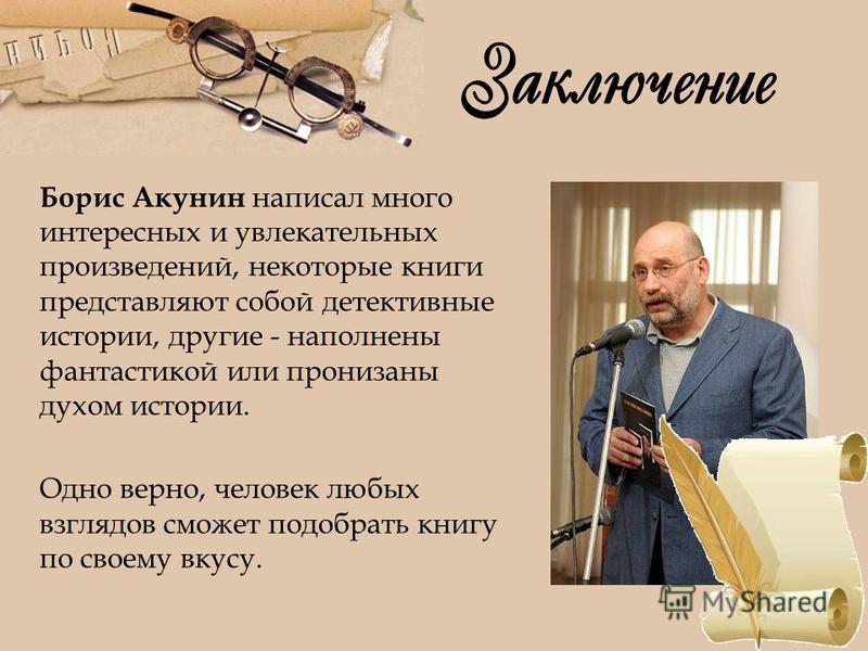 Борис Акунин написал много интересных и увлекательных произведений, некоторые книги представляют собой детективные истории, другие - наполнены фантастикой или пронизаны духом истории. Одно верно, человек любых взглядов сможет подобрать книгу по своем