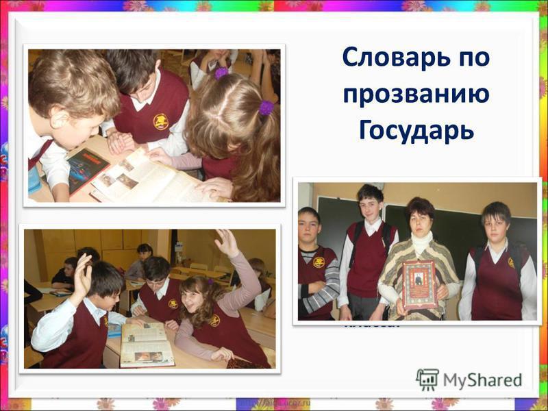 Словарь по прозванию Государь Мероприятие подготовила и провела учитель математики Политова Т.А. для учеников 7 «Б» класса.
