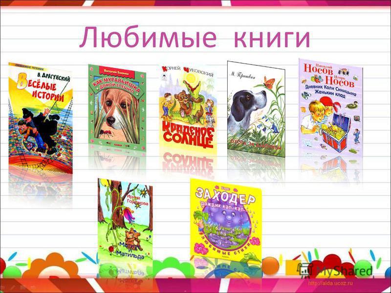 Любимые книги