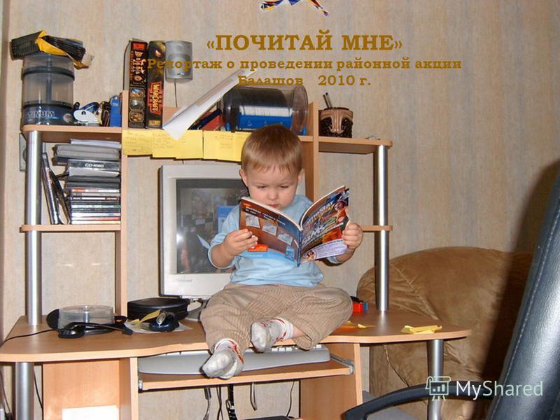 «ПОЧИТАЙ МНЕ» Репортаж о проведении районной акции Балашов 2010 г.