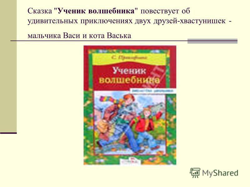 Сказка Ученик волшебника повествует об удивительных приключениях двух друзей-хвастунишек - мальчика Васи и кота Васька