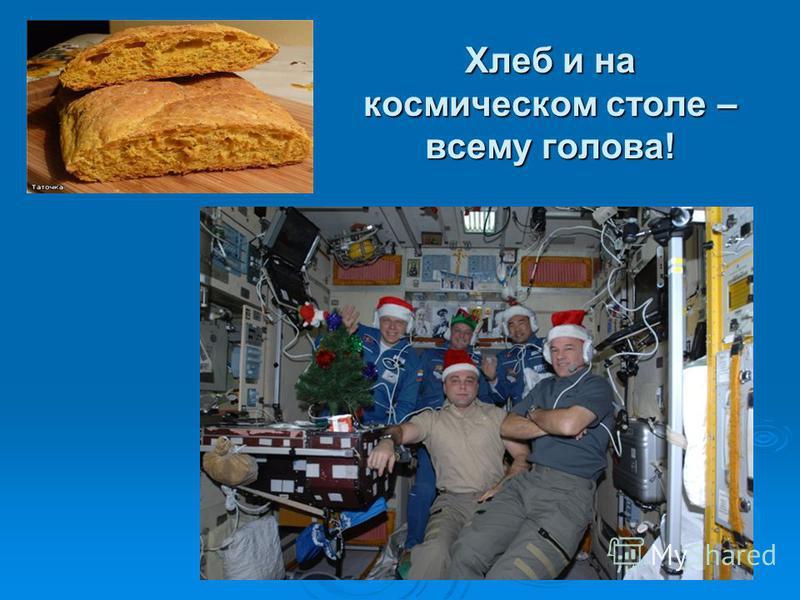 Хлеб и на космическом столе – всему голова!
