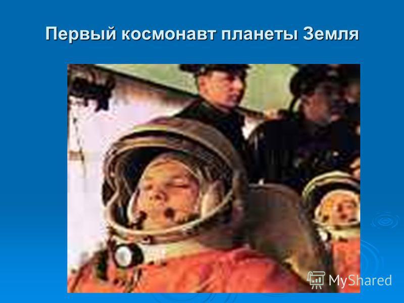 Первый космонавт планеты Земля
