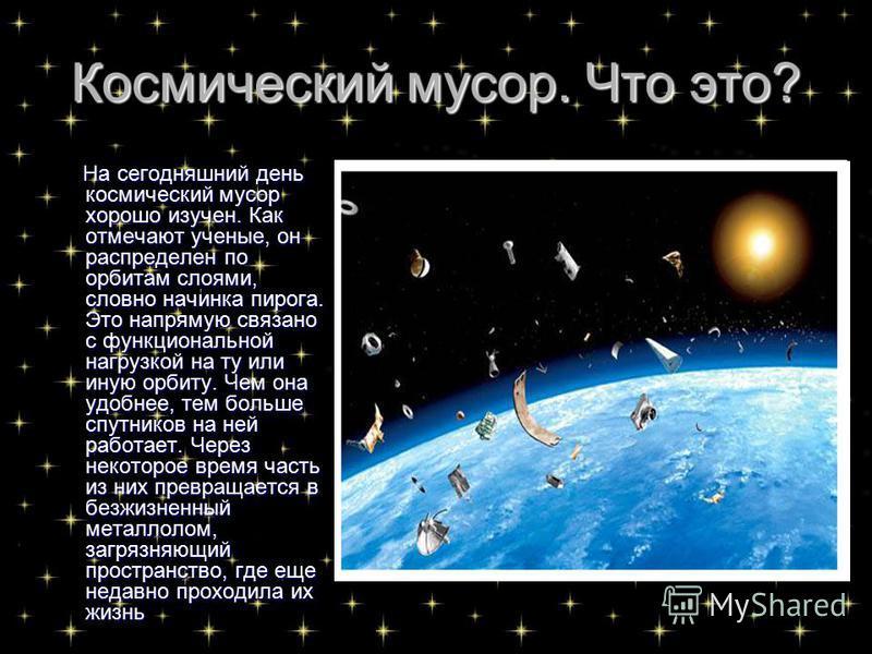 Космический мусор. Что это? На сегодняшний день космический мусор хорошо изучен. Как отмечают ученые, он распределен по орбитам слоями, словно начинка пирога. Это напрямую связано с функциональной нагрузкой на ту или иную орбиту. Чем она удобнее, тем