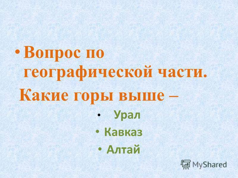 Вопрос по географической части. Какие горы выше – Урал Кавказ Алтай
