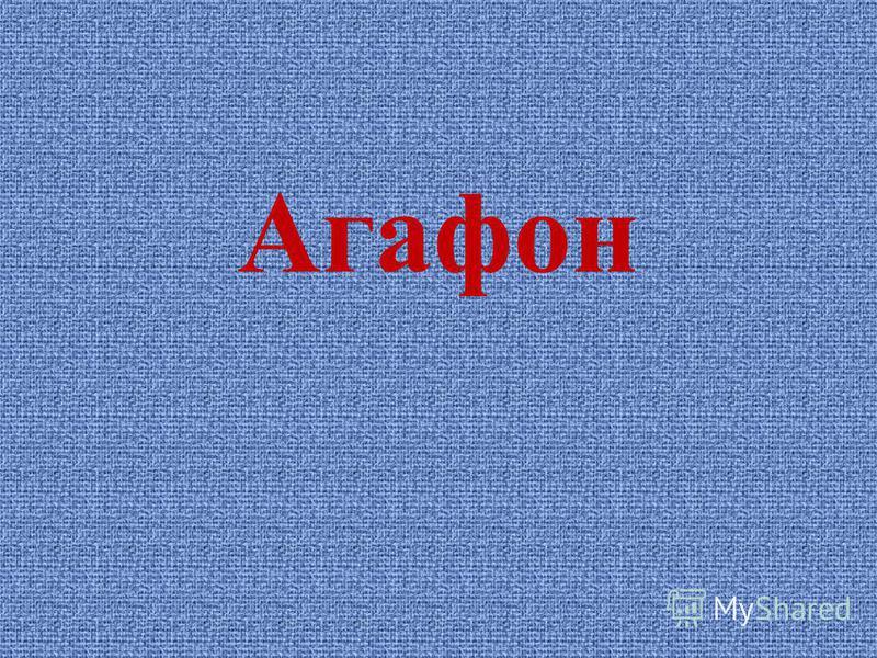 Агафон