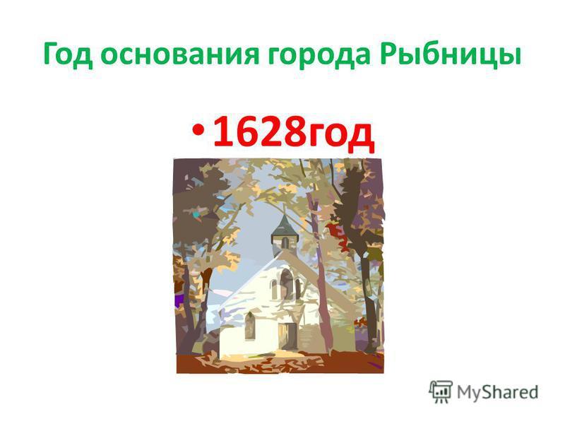 Год основания города Рыбницы 1628 год