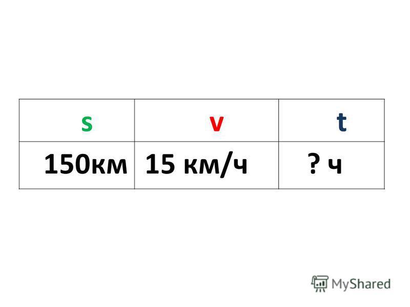 svt 150 км 15 км/ч ? ч