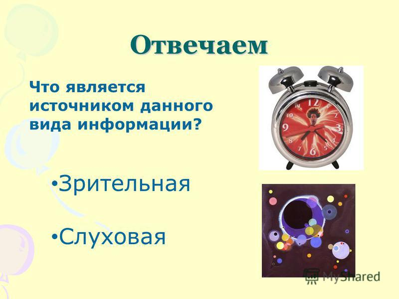 Отвечаем Зрительная Слуховая Что является источником данного вида информации?