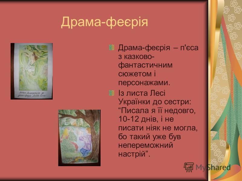Драма-феєрія Драма-феєрія – п'єса з казково- фантастичним сюжетом і персонажами. Із листа Лесі Українки до сестри: Писала я її недовго, 10-12 днів, і не писати ніяк не могла, бо такий уже був непереможний настрій.